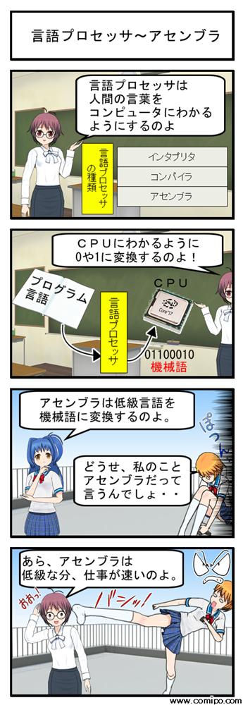 情報システム | 経営用語4コママ...